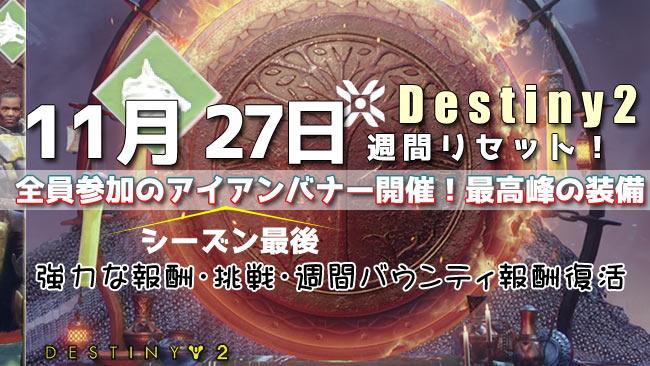 destiny2-20191127-1