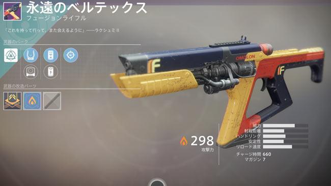 Destiny2fwc_belltex