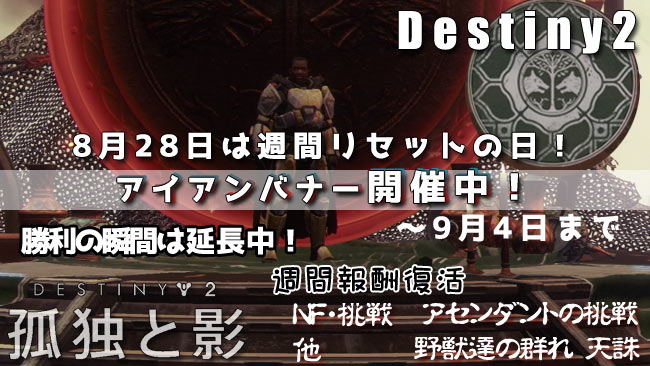 destiny2-20190828-ironbanne