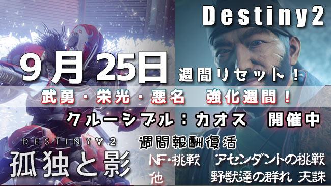 destiny2-week0925-1001
