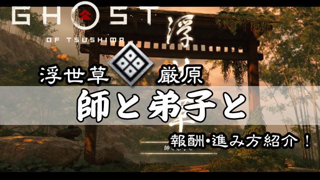 ghostof-tsushima-kusa17