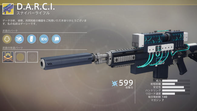 destiny2exotic_200darci2y