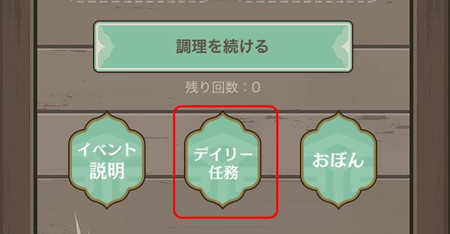agenshin-event202103-cooki6