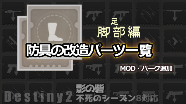 destiny2-y3-mod-gearhood
