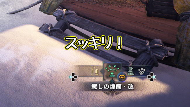 mhw-item-on-off-niku2