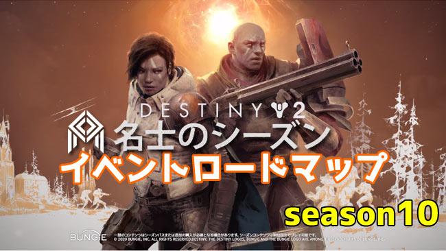 destiny2-season10