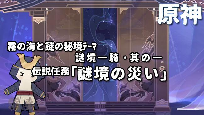 genshin-v22-event2-0