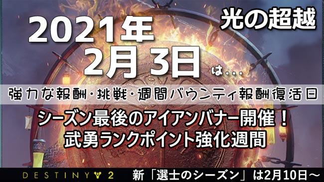 destiny2-03203-0