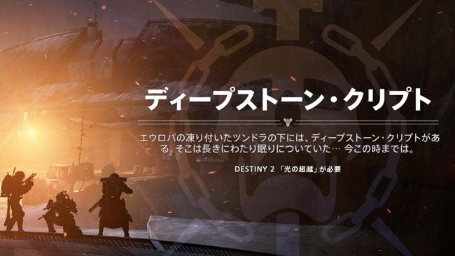 destiny2-20201122raid