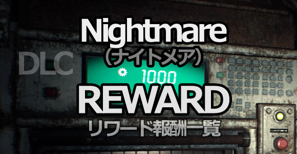 BIOHAZARD7reward
