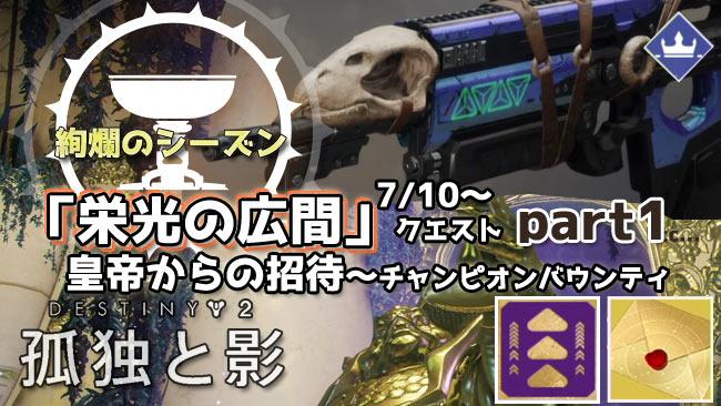 destiny2_0710questjuju1_1