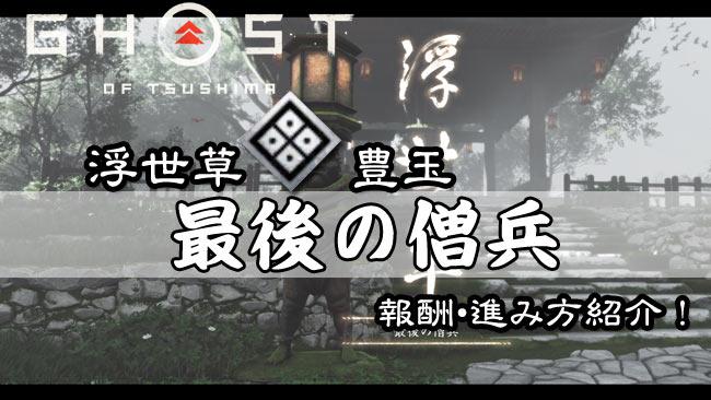 ghostof-tsushima-kusa21