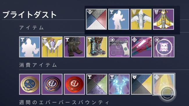 destiny2-20190925-1