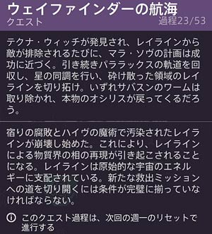 destiny2-season15-quest7-8