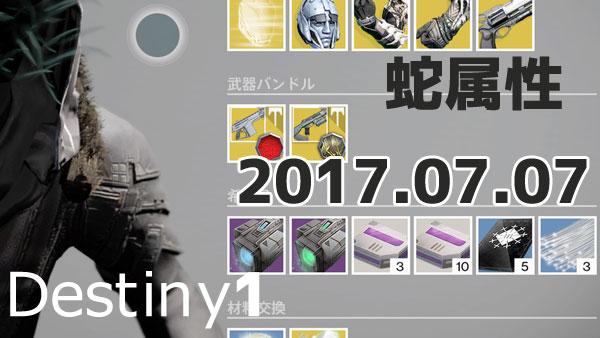 Destiny_20170707