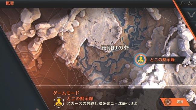 anthem_mission17start