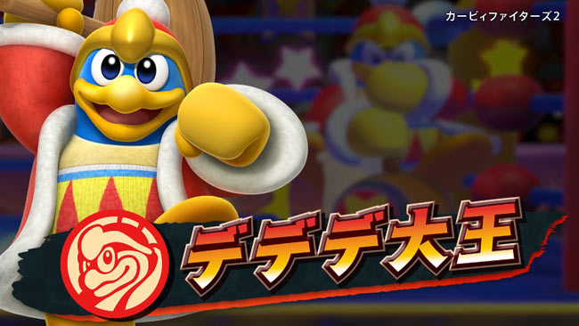 switch-kirby-fighters2-20