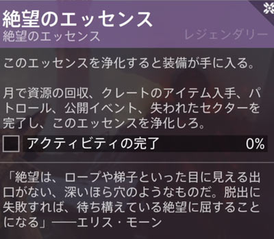 destiny2-y3-story3-essence1