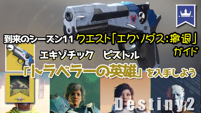 destiny2-s11-traver-quest