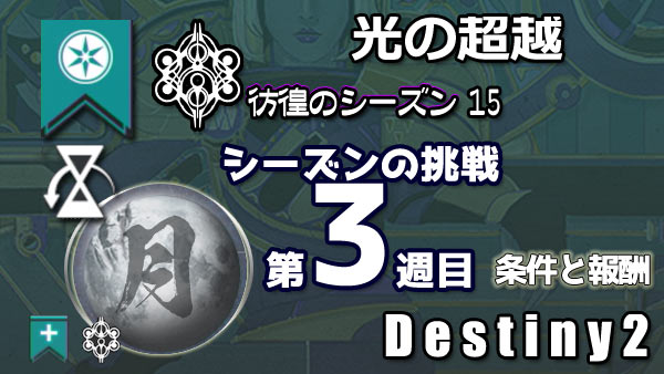 destiny2-season15-pass3
