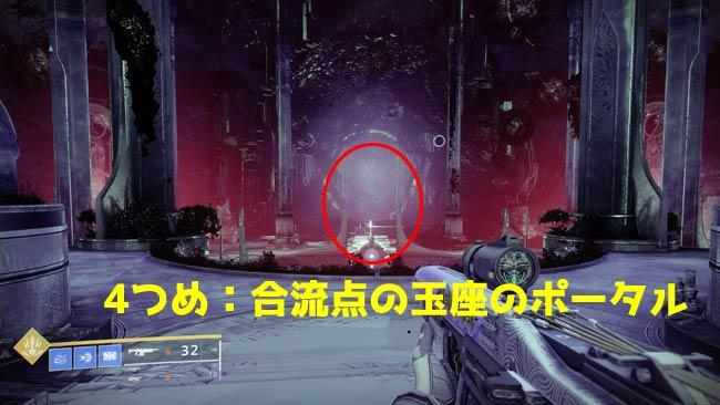 destiny2-s15-quest9-5-2