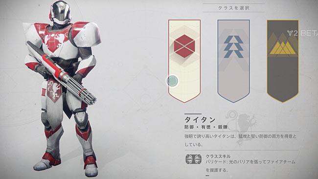 destiny2_titan