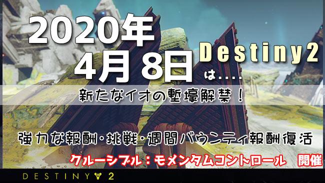 destiny2-2020-04-8