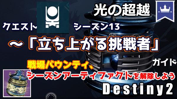 destiny2-season13-quest1-0
