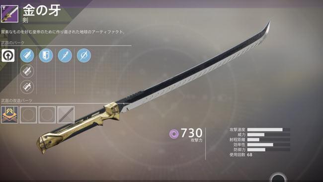 destiny2herosword2