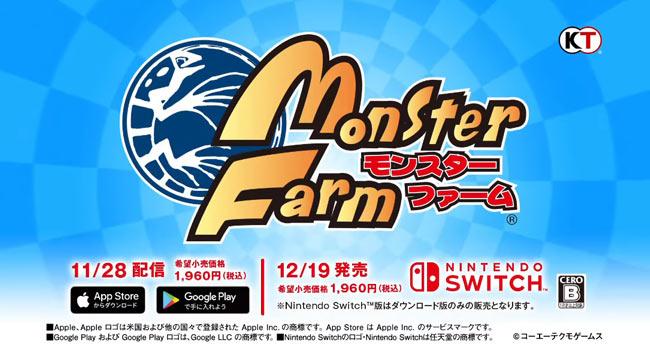 monster-farm-Switch-2