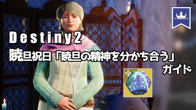 destiny2-dawning-2020-25