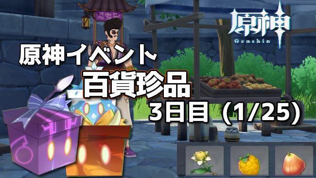 gensin-event2021-01-25
