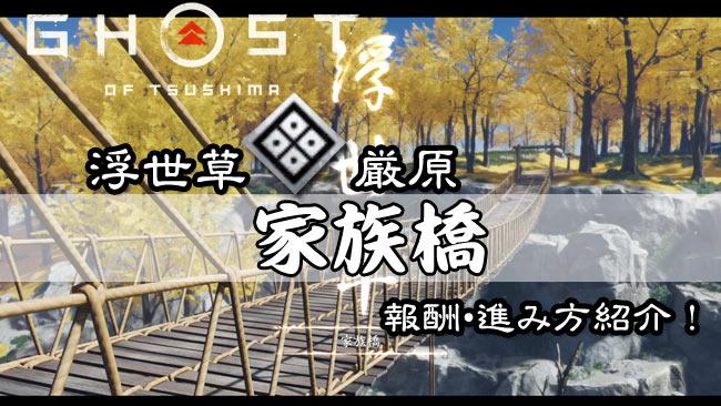 ghostof-tsushima-kusa-1