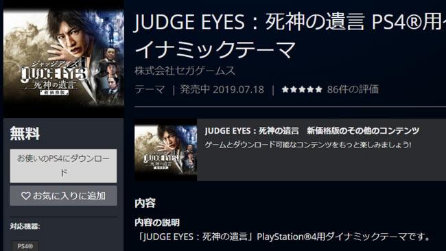 judgeeyes-theme3