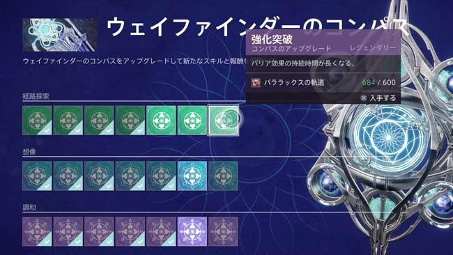 destiny2-s15-quest10-10