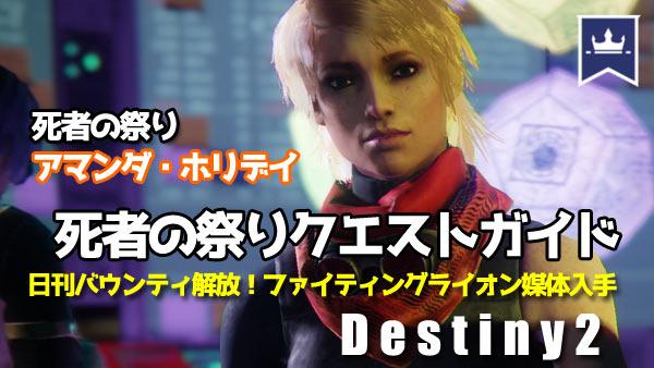 destiny21017evt02title