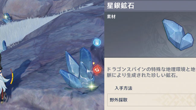 genshin-v12-quest5-isi