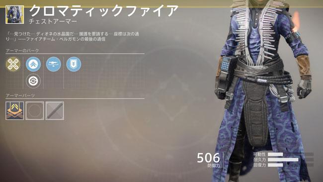 destiny2chromaticfire2