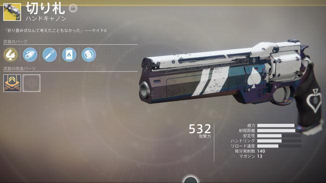 d2exotic032aceofspades
