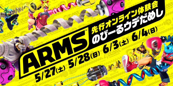 arms20170527