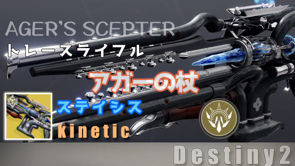 destiny2-exotic-015