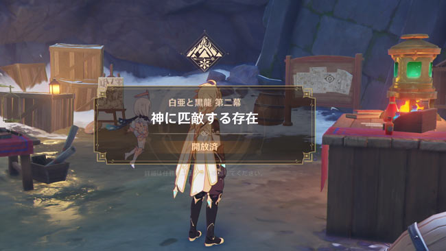 gensin-quest-leg-albedo2-0