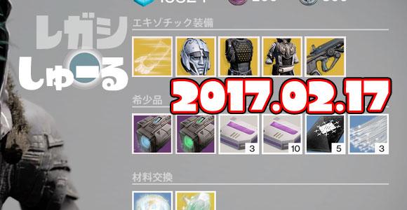 Destiny_20170217
