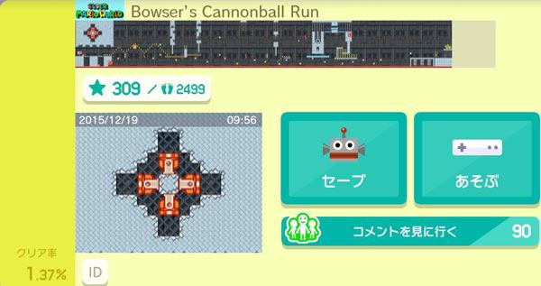 bowser_1219_1