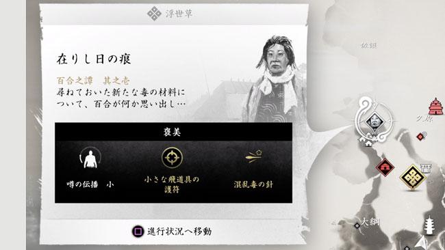 ghostof-tsushima-kusa34-1