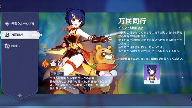 genshin-bouken2-5-xiangling
