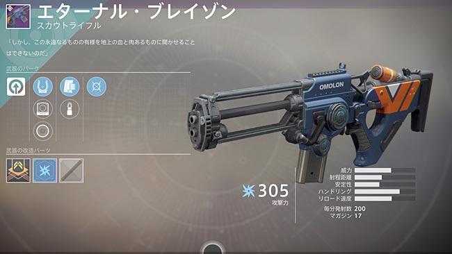 Destiny2dlc1_w_scout_eterna