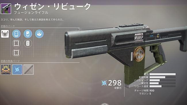 destiny2ironw_wizenedrebuke