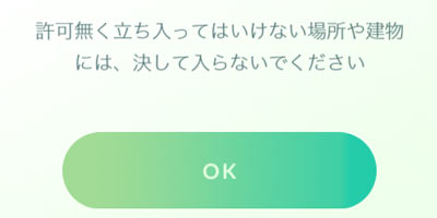 pokemongo_up20160730_2