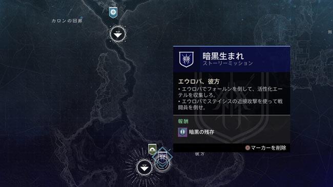 destiny2-y4-storyquest5-3